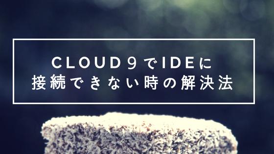 Cloud9で「This is taking longer than expected」が表示され、IDEに接続できない時の解決法