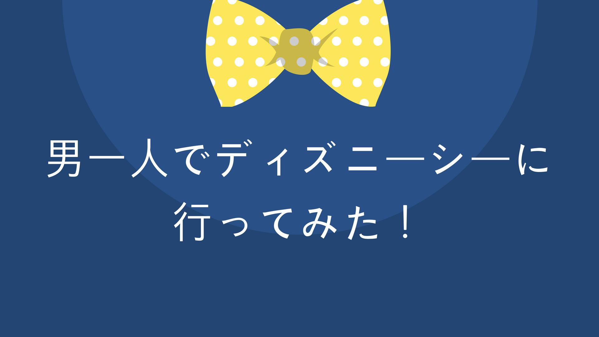 【体験談】男一人でディズニーシーに行ってみた!一人でも楽しめるの?