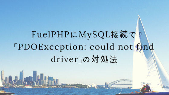 FuelPHPにMySQL接続で「PDOException: could not find driver」の対処法