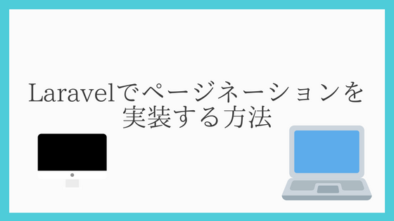 Laravelでページネーションを実装する方法。表示件数の指定も簡単!