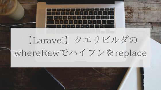【Laravel】クエリビルダのwhereRawでハイフンをreplaceする方法
