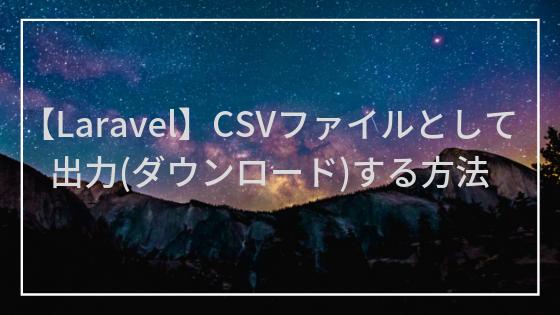 【Laravel】CSVファイルとして出力(ダウンロード)する方法