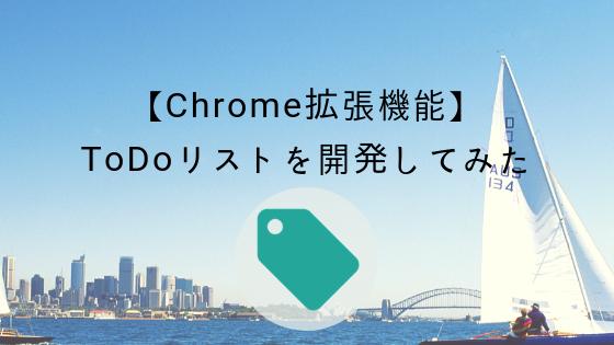 【Chrome拡張機能】シンプルなToDoリスト・メモ帳を開発してみた