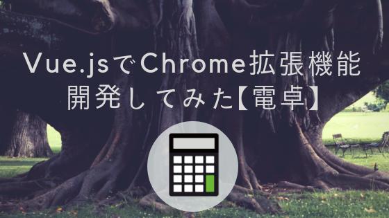 Vue.jsでChrome拡張機能開発してみた【シンプル電卓】