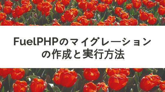 FuelPHPのマイグレーションの作成と実行方法