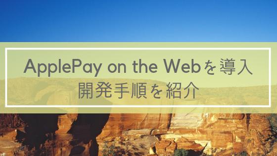 ApplePay on the Webを導入する方法。実装手順を紹介します。