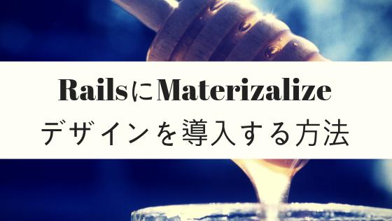 RailsにMaterizalizeデザインを導入する方法