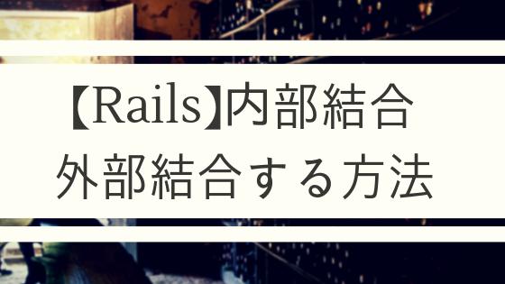 【Rails】内部結合・外部結合する方法【孫・ひ孫テーブル】