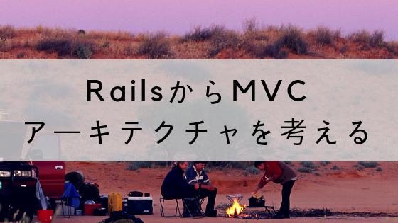 Rails開発からMVCアーキテクチャを考える