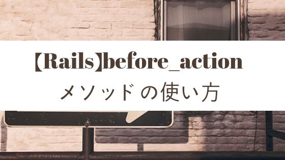 【Rails】before_actionメソッドの使い方