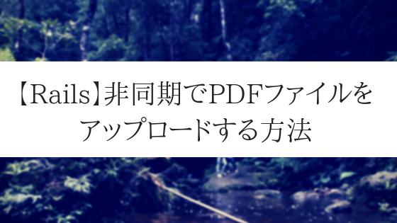 【Rails】非同期でPDFファイルをアップロードする方法
