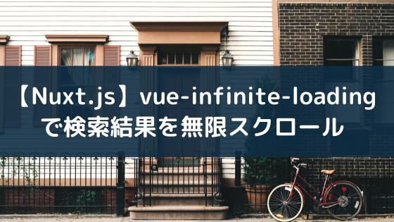 【Nuxt.js】vue-infinite-loadingで検索結果を無限スクロールする方法