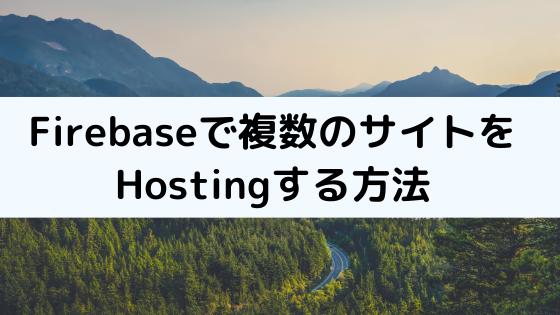 Firebaseで複数のサイトをHostingする方法