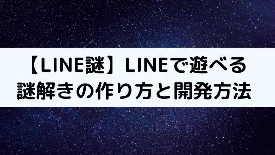 【LINE謎】LINEで遊べる謎解きの作り方と開発方法まとめ