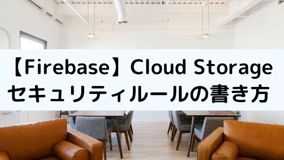 【Firebase】Cloud Storage セキュリティルール条件の書き方