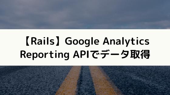 【Rails】Google Analytics Reporting APIでレポートデータ取得する方法