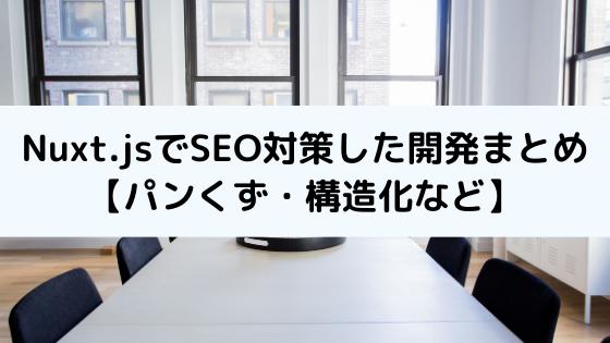 Nuxt.jsでSEO対策した開発まとめ【パンくず・構造化・metaタグなど】