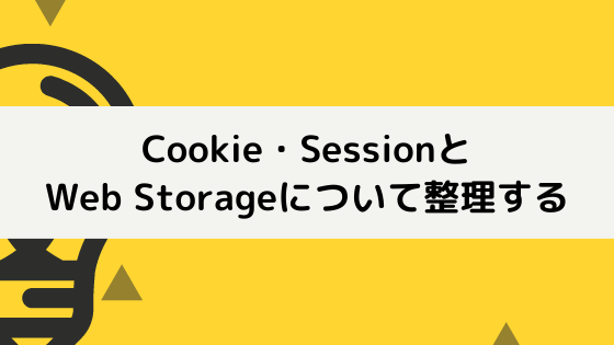 Cookie・SessionとWeb Storageについて整理する