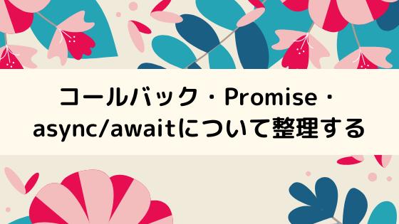 JavaScriptの非同期処理(コールバック・Promise・async/await)について整理する