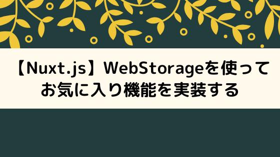 【Nuxt.js】ログインせずにWebStorageを使ってお気に入り機能を実装する