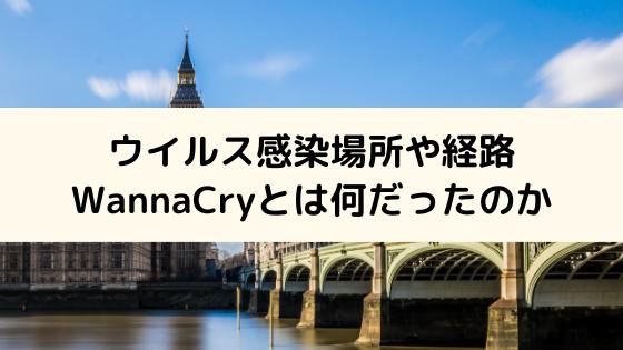 コンピューターウイルスの感染場所や経路。WannaCryとは何だったのか