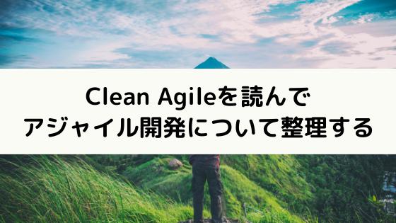 Clean Agileを読んでアジャイル開発について整理する
