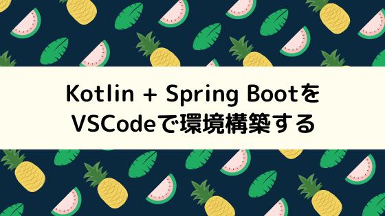 Kotlin + Spring BootをVSCodeで環境構築する